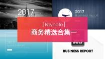 【Keynote】商务报告系列合集一