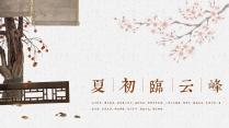 【夏初临】诗留白写意国风02示例2