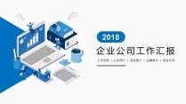 【精致商务】蓝色立体科技互联网总结汇报模板