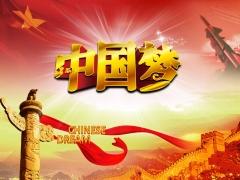 中国梦动态ppt模板 党政