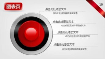 红色飘带宽屏商务PPT模板示例3