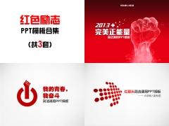 红色励志PPT模板合集(共3套)