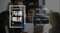 【职业培训10】高效沟通技巧&人际关系管理课程教材示例5