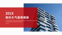 【企业画册-8】简约大气通用商务报告模板-红色