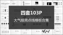 【四套合集】大气极简点线创意模板合集二(103页)