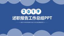 超实用扁平化年度述职报告PPT模板