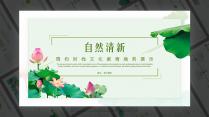 自然清新公司宣传工作汇报培训讲座文化教育商务演示