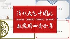 【清新大气中国风4套合集-2】公司简介-商务报告
