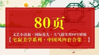 宅寂系列中国风4套合集二:文艺清新国际范PPT模板