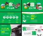 文旅产业 乡村振兴 农业 示范村 创新创业 PPT示例5