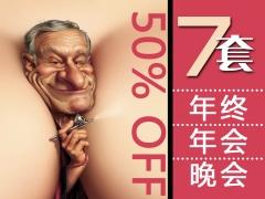 【7套精品模板5折】 --年会年终春节系列打包7套