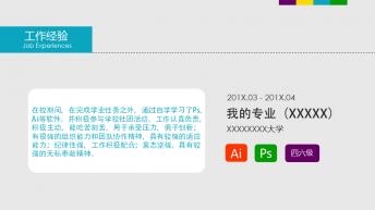 【通向成功】简约大气个人简历PPT示例7