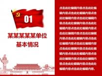 【党风廉政】大气简约党建年终总结报告示例4