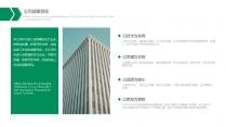 动态演示大气动态商务路演计划书示例7