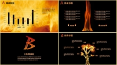 【激情似火】学术商业通用模板示例4