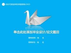 【千纸鹤送祝福】蓝色清爽简洁折纸毕业答辩模板