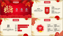 跨越2019红色喜庆春节元宵节日年终庆典工作PPT示例5