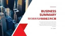 欧美商务风简约高端商务演示计划总结工作报告