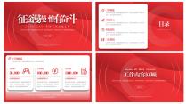 【耀你好看】中文红色年终总结工作计划模板示例3