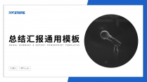 【极简风】蓝色大气总结汇报演示通用模板(附教程)