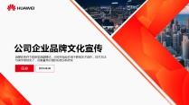【完整框架】高端企业公司介绍品牌文化宣传PPT
