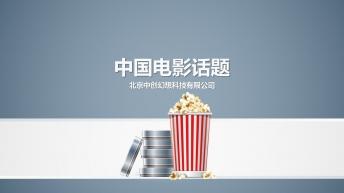 中国电影话题