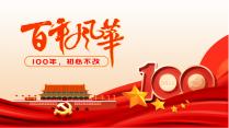 【百年风华】红色党政两会机关工会通用PPT模板