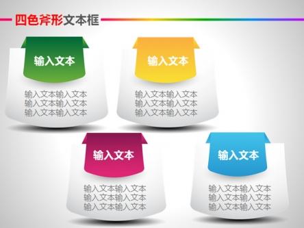 【四色斧形文本框ppt模板】-pptstore
