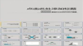 经典灰色商务PPT模板示例7