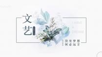 【文艺素雅简约商务PPT模板】蓝色艺术范儿