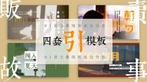【引】文艺风系列四套超值模板第四弹