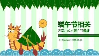 【一个粽子的觉醒】【鼠绘】【端午节相关】PPT模板