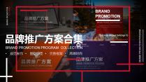 【耀你好看】品牌推广方案时尚模板合集3(含四套)