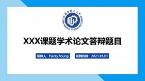 【简约】本科研究生毕业课题论文答辩模板2