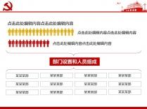 【党风廉政】大气简约党建年终总结报告示例5