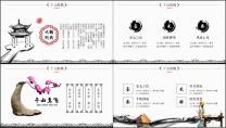 """""""江南别院""""中国风公司企业文化工作PPT示例5"""