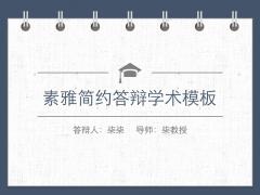 【论文答辩】【素雅笔记本风】简约书页实用学术模板