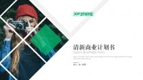 2017年绿色清新商务PPT模板