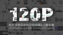 【合集】简约画册风年终总结PPT模板(四套合集)