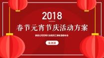 春节元宵节日庆典活动方案PPT