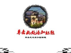 中国风商务PPT模板3