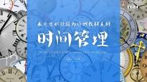 【职业培训5】时间管理课程教材(完整内容下载即用)