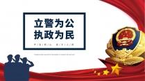 【党建】中国公安警察消防汇报工作总结模板4