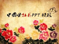 中国风牡丹PPT模板