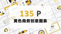 【135页黄色扁平商务图表】创意关系图表 简洁浅色
