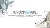 【几何美学 第3弹】简约大气通用商务模板