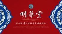 【明华堂】复古红蓝撞色宫廷青花瓷中国风PPT模板