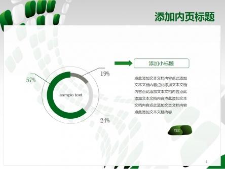 抽象风格ppt模板(绿色)