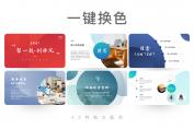 【中文合集】4款热卖高端中文排版模板合集示例7
