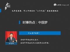【原创】中国梦动态PPT模板示例2